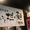 麻拉麺 揚揚 - メイン写真: