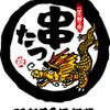 串たつ - メイン写真: