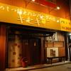 俺のもつ鍋とハンバーグの店 キセキ - メイン写真: