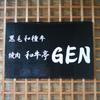和牛亭 GEN - メイン写真: