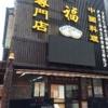 弘福 - メイン写真:
