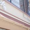 フェルム ド レギューム - 外観写真:カブにFLのロゴが目印です