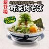 丸源ラーメン - 料理写真: 当店では数少ない『盛り』メニューの『野菜肉そば』でございます。 野菜不足の解消に名物の『肉そば』を絡めました。 大好評メニューです。