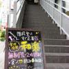 和楽 - メイン写真: