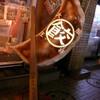 大阪王将 - 外観写真:大きな餃子看板、実は光っています。