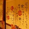 大阪王将 - 内観写真:壁面には、餃子のこだわり