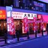 大阪王将 - 外観写真:夜の店頭(駅側より)