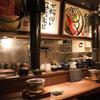 三軒茶屋 ホルモン - メイン写真: