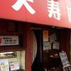 てんじゅえん - メイン写真: