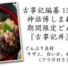 柿谷商店 - メイン写真: