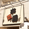 炭火焼鳥 串善 - メイン写真: