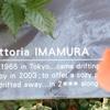 トラットリアIMAMURA - メイン写真: