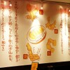 大阪王将 - 内観写真:餃子のこだわり