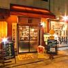 もつ 串焼き 二子5丁目酒場 - メイン写真: