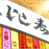 浜焼酒場 魚○ - メイン写真: