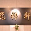 龍祥軒  - メイン写真:
