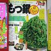 元祖 もつ鍋 楽天地  - 料理写真:華丸大吉さんからの口コミ!!byるるぶ福岡