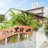 黒将 - 内観写真:お店へと続く庭には沖縄を代表する花や木が植えられ、あたたかく出迎えてくれます。ブーゲンビリアをはじめ、ハイビスカスやがじゅまるの木など、沖縄の空気がたっぷりと感じられる小道です。