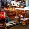 魚久 - メイン写真: