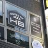 Beer Bar HB - 外観写真: