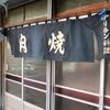 長興屋 - メイン写真: