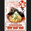 つけ麺らぁ麺油そば六朗 - メイン写真: