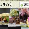 きくよし - メイン写真: