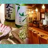 あなごや 日本酒と酒肴のお店 - メイン写真: