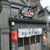 小樽ジンギスカン倶楽部 北とうがらし - メイン写真: