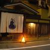 神楽坂おいしんぼ はなれ - 外観写真: