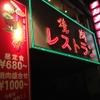 まんぷく亭 - メイン写真: