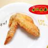 手羽先番長 - 料理写真:手羽先一人前3本 ¥390