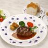 箱根ハイランドホテル ラ・フォーレ - 料理写真:【1日10食限定】薪火焼きハンバーグセット