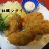 塩釜あがらいん - 料理写真:新鮮な松島牡蠣のフライです。特に大粒を厳選しています♪ 680円