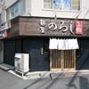 のろし - メイン写真: