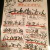 串焼きダイニング十兵衛 - メイン写真: