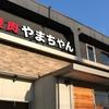 焼肉やまちゃん - メイン写真: