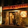 近江牛焼肉 永福苑 - 外観写真: