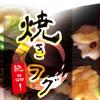 戎丸 - メイン写真: