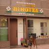 Bihotza - メイン写真: