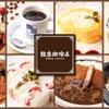 銀座珈琲店 - メイン写真: