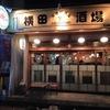 横田酒場 - メイン写真: