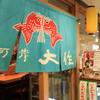 魚河岸 大作  - メイン写真: