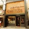 ニクバル CARNIVOR - 外観写真: