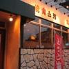 焼肉山河 - メイン写真: