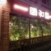 頤和園 - メイン写真:
