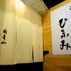 ひふみ - メイン写真: