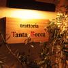 トラットリア タンタボッカ - メイン写真: