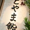 とやま鮨 - メイン写真: