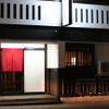 えんり庵 - 外観写真:京町屋のしつらえで落ち着いた雰囲気